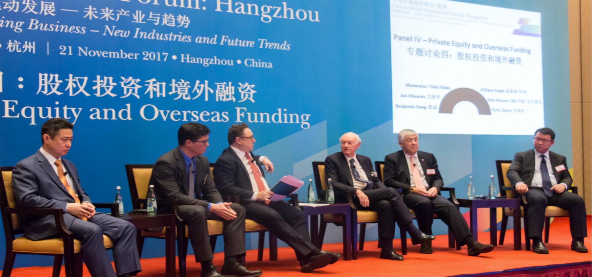 中外大咖探討股權投資和境外融資