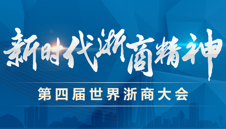 第四届世界浙商大会29日在杭州召开
