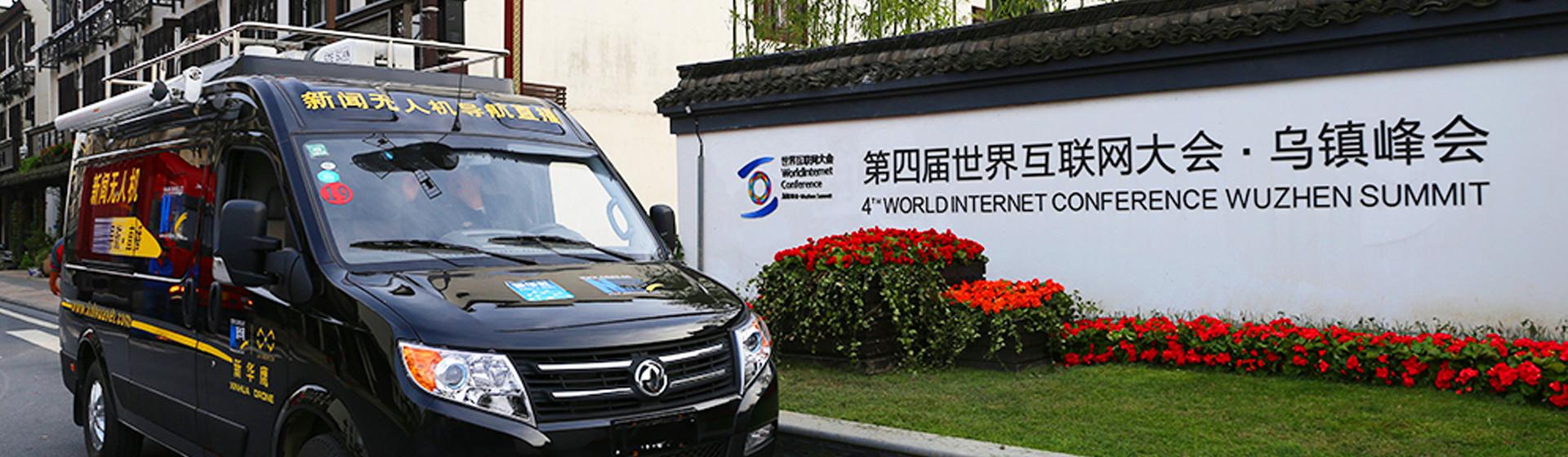 新华网无人机带你看第四届世界互联网大会前的乌镇