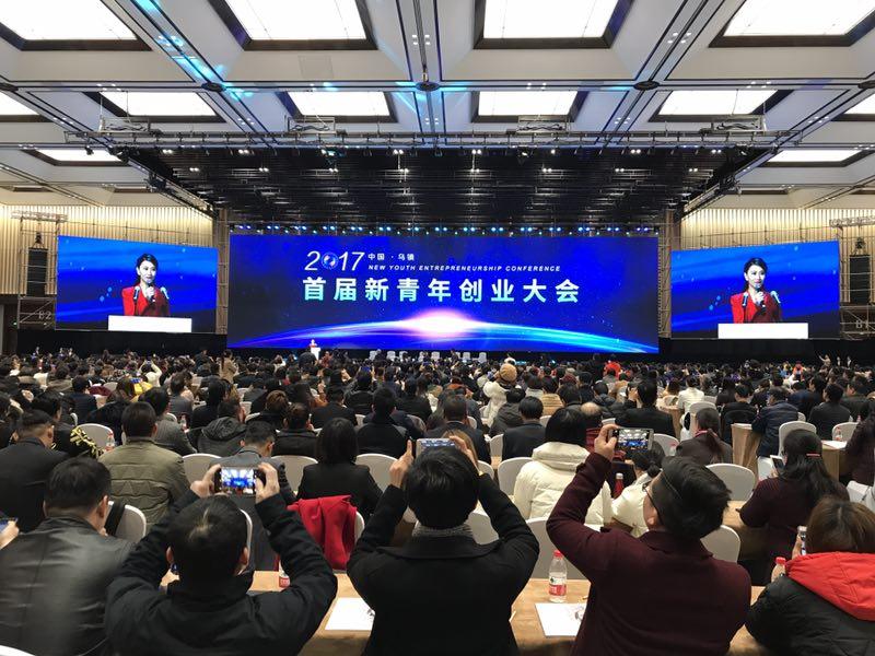 首屆青年創業大會在浙江烏鎮舉辦