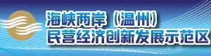 海峽兩岸(溫州)民營經濟創新發展示范區