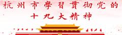 杭州市學習貫徹黨的十九大精神