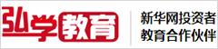 新華網-公益課-弘學教育