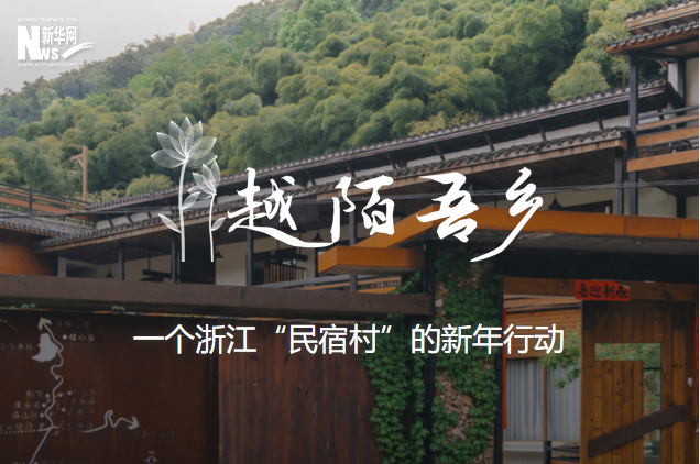 """一个浙江""""民宿村""""的新年行动"""