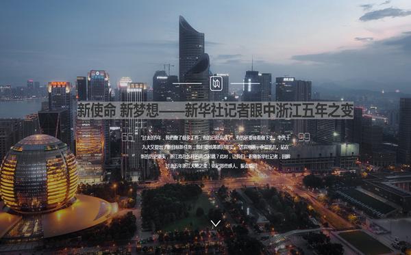 新使命 新梦想——新华社记者眼中浙江五年之变