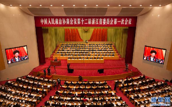 中国人民政治协商会议第十二届浙江省委员会第一次会议开幕