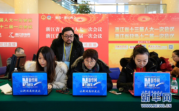 新华网现场直播浙江省第十三届人民代表大会第一次会议