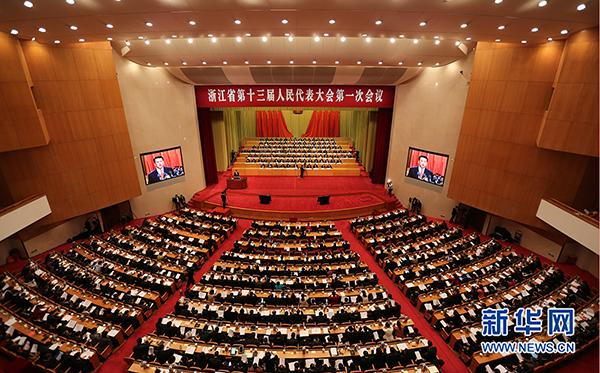 浙江省第十三届人民代表大会第一次会议开幕