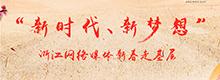 浙江網絡媒體新春走基層
