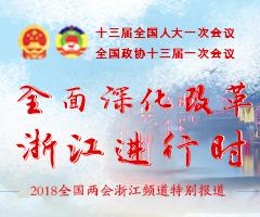 2018全國兩會浙江頻道特別報道