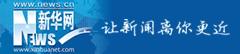 新華網宣傳