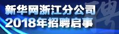 2018年新華網浙江分公司招聘