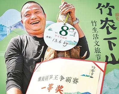 竹笋之乡办起竹生活文旅节