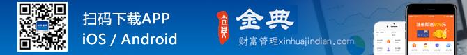 20180507新華金典670