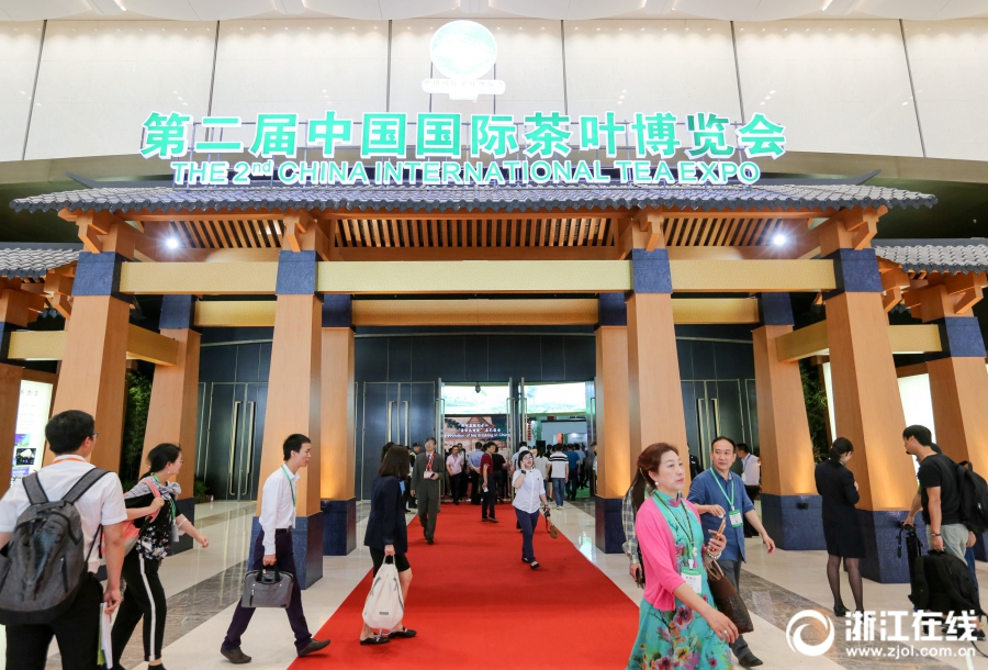 第二届中国国际茶叶博览会开幕 全世界的好茶都来杭州了