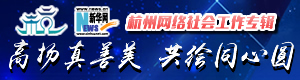 杭州网信办专题