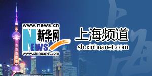 新华网上海分公司