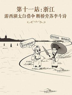 長江日記|遊西湖太白借傘 斷橋旁蘇李鬥詩