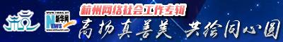 高揚真善美 共繪同心圓 杭州網絡社會工作專輯新華網