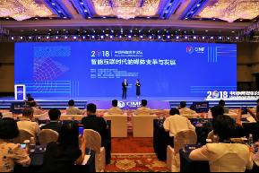 """2018中国网络媒体论坛聚焦""""智能互联时代媒体变革与未来"""""""