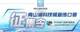 青山湖科技城策划宣传口号征集令