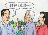 """温岭民主恳谈会坚持近二十载焕发新生机—— 美好生活""""谈""""出来"""
