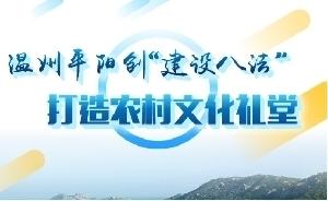 """溫州平陽創""""建設八法""""打造農村文化禮堂"""