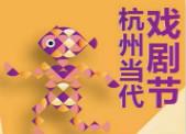 杭州当代戏剧节启幕,多部作品首次来杭