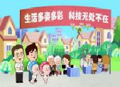 浙江省全国科普日活动启动千场活动进城入乡