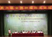 """全国""""肿瘤阳光论坛""""在杭举行 推进中西医结合治疗肿瘤体系建设"""