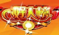 9月浙江好人榜揭晓