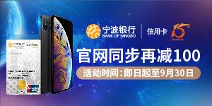 宁波银行信用卡