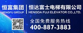 恒達富士電梯