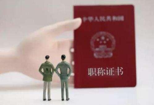 浙江深化科研人员职称制度改革 任职企业的博士后全部确认为副研究员