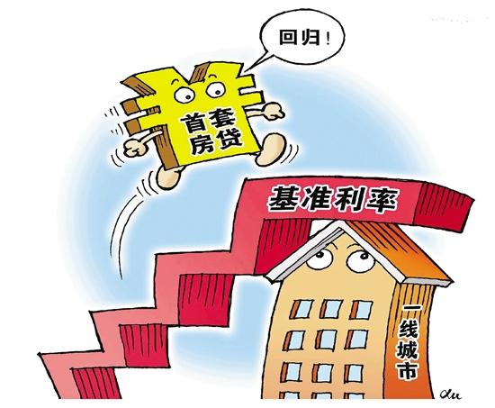 杭州首套房贷利率悄悄下调
