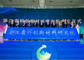 浙江省科创新材料研究院成立 16位院士齐聚桐庐