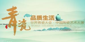 世界青瓷大會