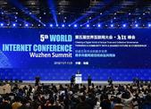第五届世界互联网大会取得丰硕成果