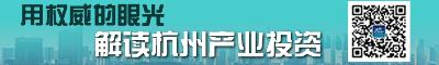 用權威的眼光 解讀杭州産業投資