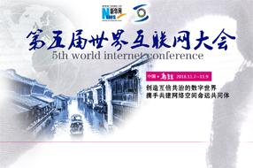 第五屆世界互聯網大會