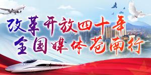 改革开放四十年 全国媒体苍南行