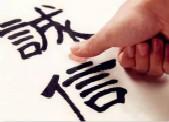 杭州全力打造诚信交易平台