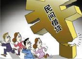 浙江检察机关严查虚假诉讼 六成案件涉及民间借贷