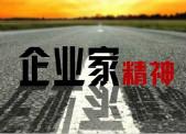 """浙江温州设立""""民营企业家节"""""""
