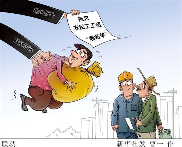 """浙江公布今年首批拖欠工资""""黑名单"""""""