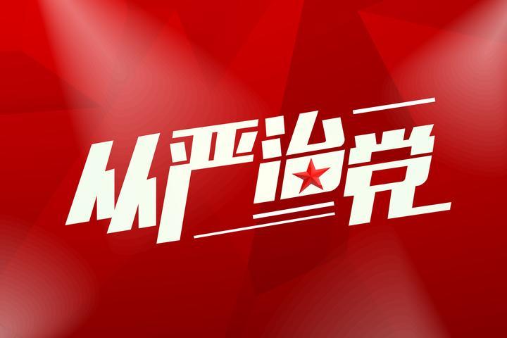 浙江省委向党外人士通报2018年党风廉政建设和反腐败工作情况