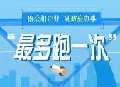 """宁波公安为企业特事特办 7小时开辟""""绿色通道"""""""