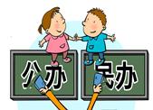 今年杭州小学确定实施公民同招 家长:公办or民办?纠结!