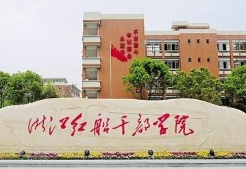 成立僅9個月,淵源卻有90多年,記者探訪浙江紅船幹部學院