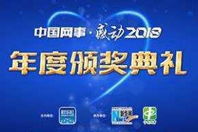"""""""中國網事·感動2018""""年度網絡人物頒獎典禮將于18日在北京舉行"""
